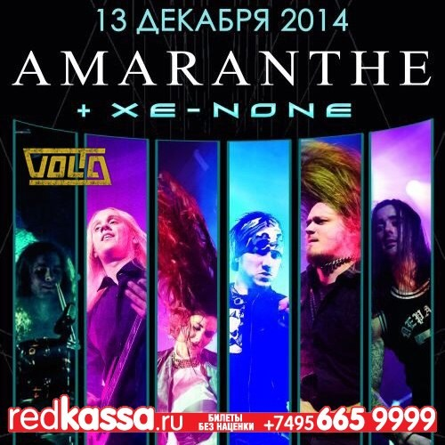 amaranthemoscow2014poster