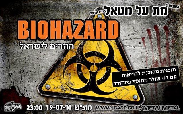 biohazardmetalmetal2014