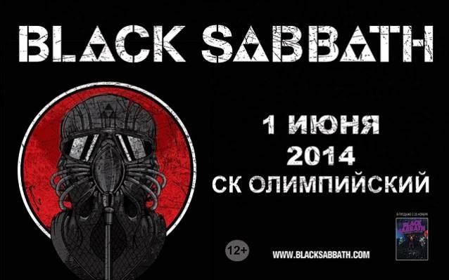 blacksabbathmoscow2014poster