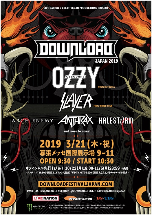 OZZY OSBOURNE Cancels DOWNLOAD JAPAN Festival Appearance