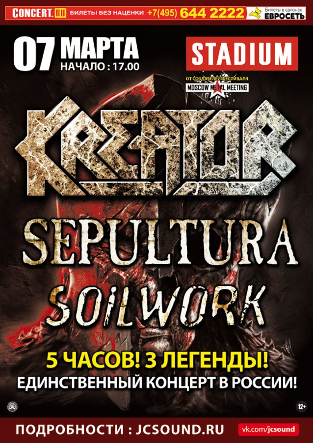 kreatormoscow2017poster