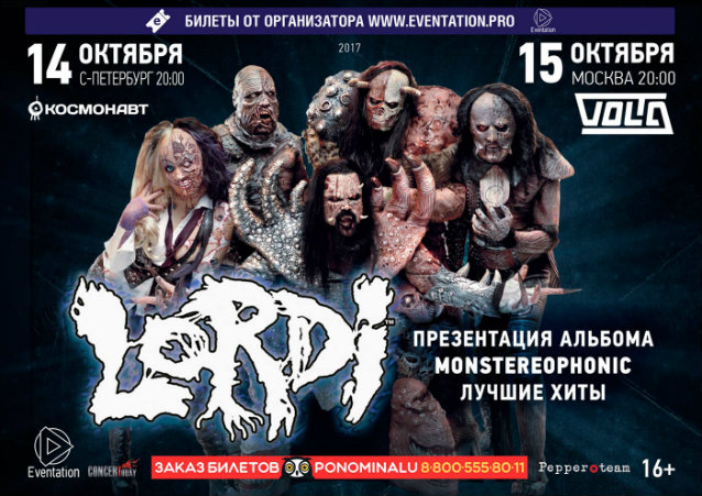 LORDI: Video Of Entire Moscow Concert