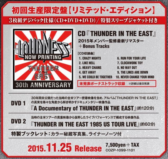 loudness30thanniv2_638