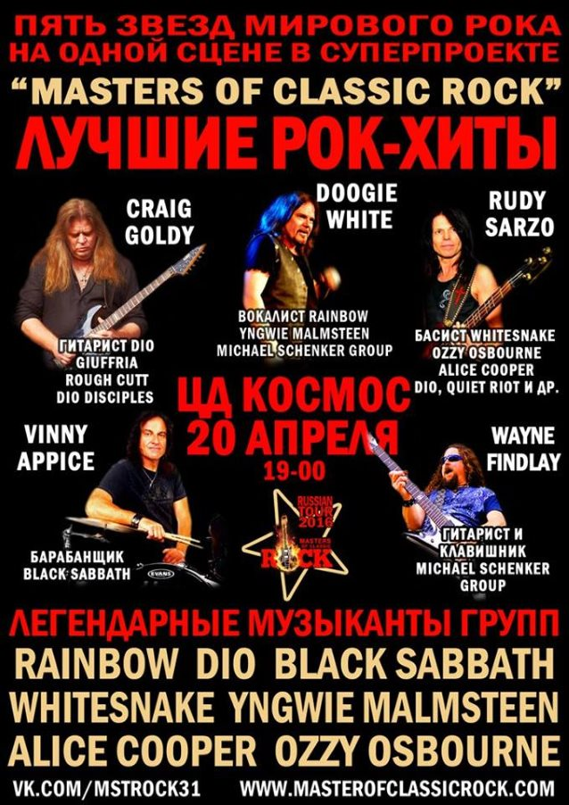 mastersofclassicrockrussia2016poster
