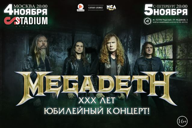 megadethrussia2015poster