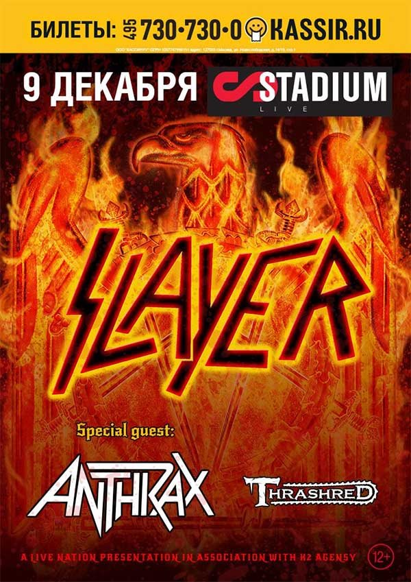 slayermoscow2015poster