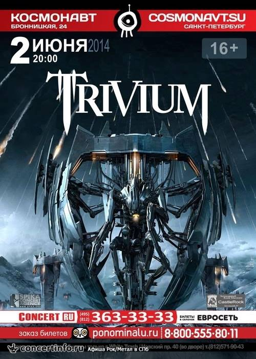triviumstpeterposter2014